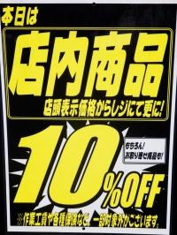 本日★SALE価格からさらに10%OFF★デー