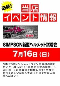 SIMPSON 新型ヘルメット試着会