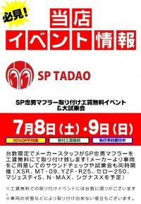 SP忠男マフラー取り付け工賃無料イベント&大試乗会
