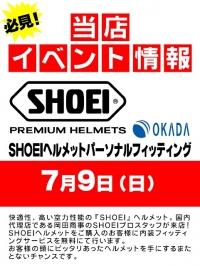 SHOEIヘルメットフィッティングサービス