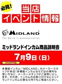 ミッドランドインカム商品説明会