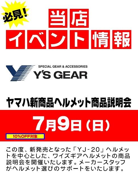 ヤマハ新商品ヘルメット商品説明会