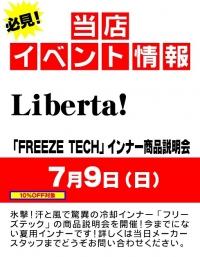 FREEZE TECHインナー商品説明会