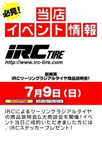 新発売「IRCラジアルタイヤ」説明会♪