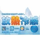 HenlyBegins HBV-017/018 放熱冷感インナー