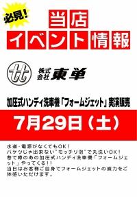 「東単」フォームジェット体感即売会