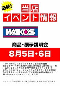 盛夏にもやっぱりWAKO'S!!