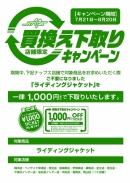 【またまたまた!!】下取りキャンペーン第3弾!!