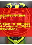 (7月16日更新)限定ヘルメット!!
