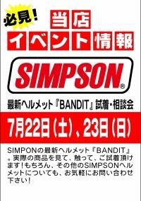 最新ヘルメット『BANDIT』試着説明会!