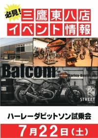 ハーレー大試乗会!!