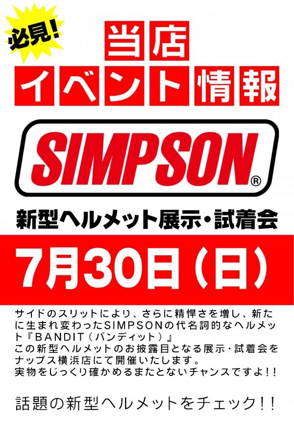 【新型お披露目】SIMPSONヘルメット 展示・試着会