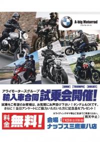 【BMW】【TRIUMPH】【DUCATI】輸入車合同大試乗会!