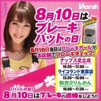 8/10(木)のスペシャルイベント!