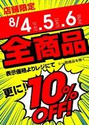 店舗限定!店内商品10%OFF&ポイント3倍!!
