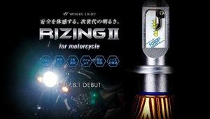 新入荷!スフィアライト製LED ☆ライジング2☆