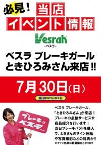 【Vesrah】ブレーキガール来店決定!