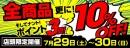 週末は三鷹東八店へ!店内商品10%OFF&ポイント3倍セール!