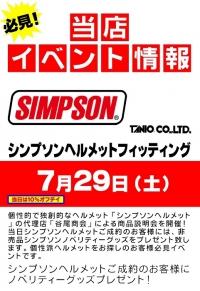 シンプソンヘルメットフィッティング商談会
