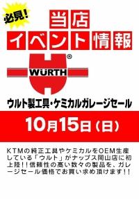 岡山店では初のドイツブランド!!