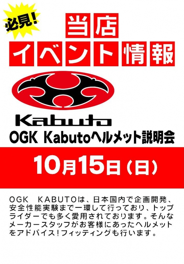 今年の秋も!!OGK Kabutoフィッティング!!