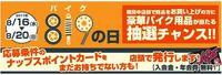 8月19日『バイクの日』 8/16~20は豪華賞品の抽選チャンス!