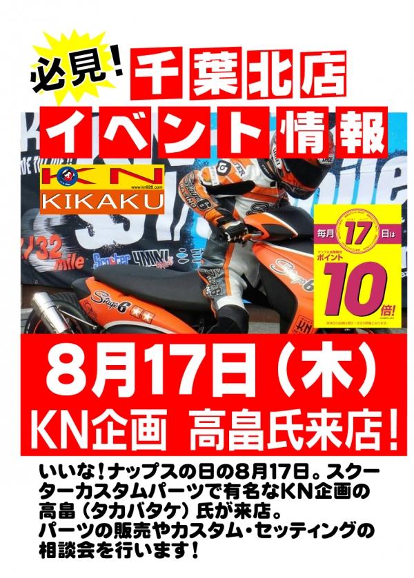 8月17日(木)KN企画スクーターパーツ商品説明会