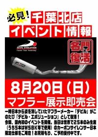 8月20日(日)デビルエボリューション商品説明会