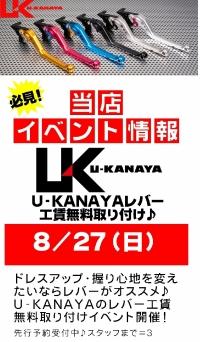 U-KANAYAレバー工賃無料取付♪