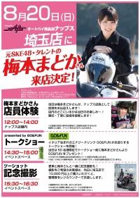 元SKE48・タレントの梅本まどかさん来店!