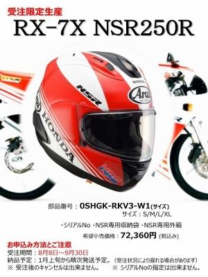 NSRヘルメット予約受付開始!!