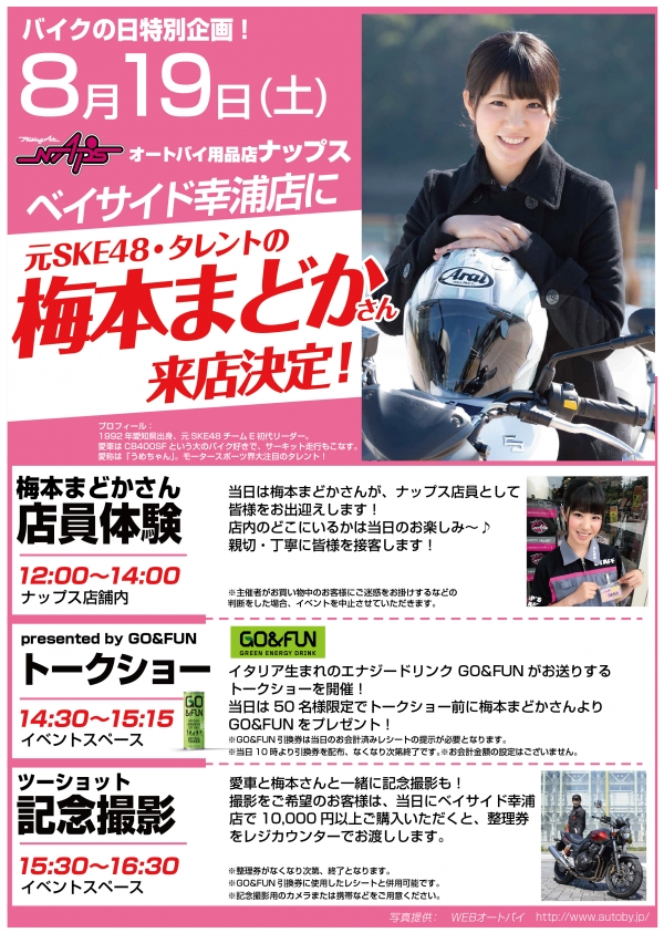 元SKE48・タレントの梅本まどかさんと記念撮影!