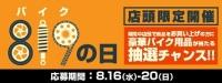 8/19はバイクの日!期間限定の抽選チャンス!