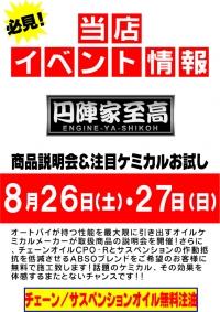 円陣屋至高 実演イベント開催