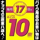 【ポイント10倍】バイク用品買うなら三鷹東八店へ!
