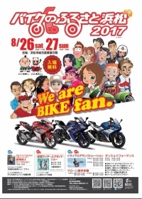 「バイクのふるさと浜松2017」イベント出店します!