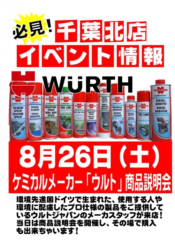 8月26日(土)WURTH(ウルト)商品説明会