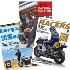 バイク雑誌/用品・部品カタログ