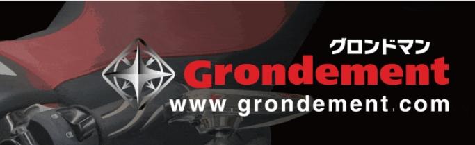 Grondement グロンドマン