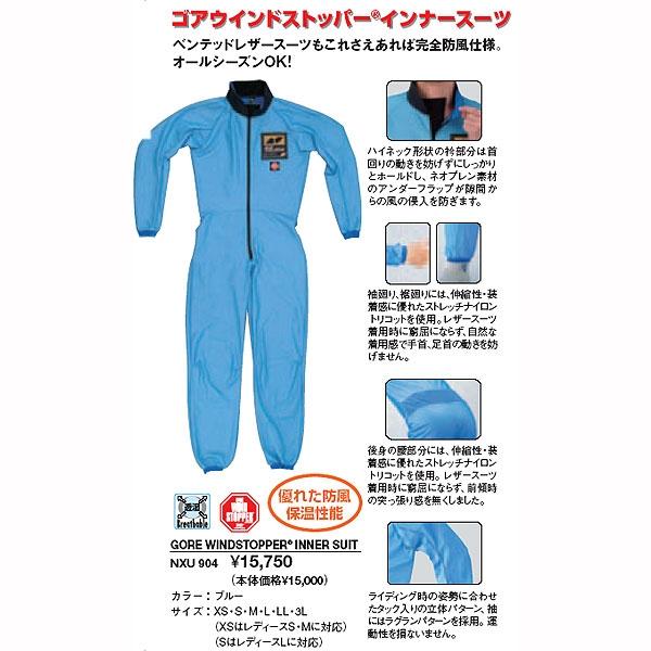 アールエスタイチ ★【特価品】GOREウインドストッパーインナースーツ(レディース Lに対応)