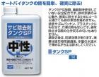 三宝化学 サビ除去剤 タンクSP
