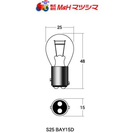 M&Hマツシマ M&Hマツシマ 12V18/5W口金球 S25 2個パック
