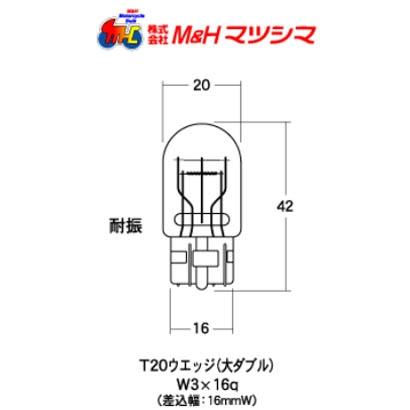 M&Hマツシマ M&Hマツシマ 12V18/5W ウエッジダブル(大) 2個パック