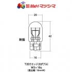 M&Hマツシマ M&Hマツシマ 12V21/5W ウエッジダブル(大) 2個パック
