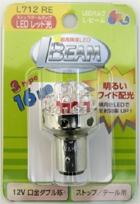 M&Hマツシマ LEDバルブLビーム 12V5/2W L712