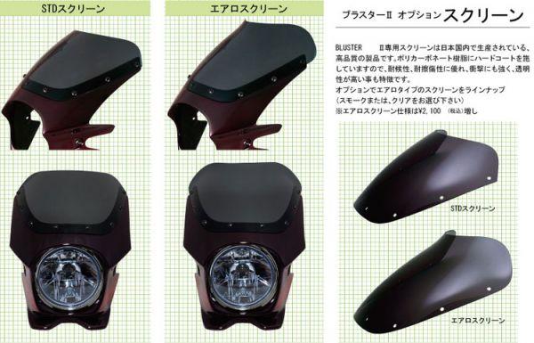 N-PROJECT BLUSTER2専用スタンダードスクリーン単体