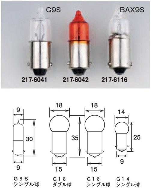 KIJIMA バルブ シングル G9S 12V23W 1個SET