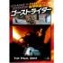 Wick Visual Bureau ゴーストライダー ~Final Ride~【新価格版】