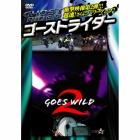 Wick Visual Bureau ゴーストライダー2 ~Goes Wild~【新価格版】