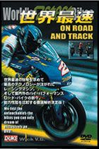 Wick Visual Bureau 世界最速 On Road and Track 【DVD】